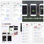 既存アプリの改善案をTwitterで発信、デザイナーたちの視点 #デザイン筋トレ