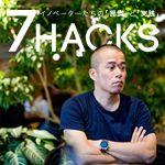 批判に屈するな! ZOZO 田端信太郎 7つの提言