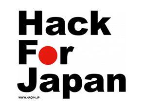 被災地のためにコードを書く― ハッカー集団《Hack for Japan》の挑戦。