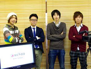 """話題の教育系WEBサービス《schoo》開発チームが、""""サイトリニューアル""""から得た手応えとは[前編]"""