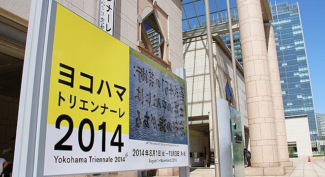 芸術の秋到来!ヨコハマトリエンナーレ2014で見て、触れて、感じておきたいオススメ作品7選。