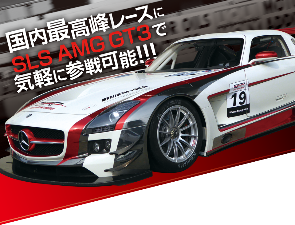 BRPレーシングカーレンタルサービスFIA GT3