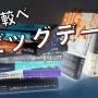 eyecatch_BigdataBooks