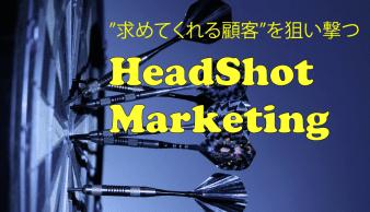eyecatch_HeadShot