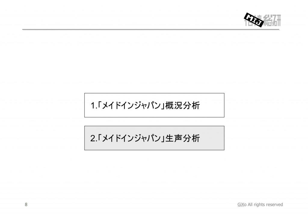 20130213_相棒総研_MIJ_第3話_PDF_09