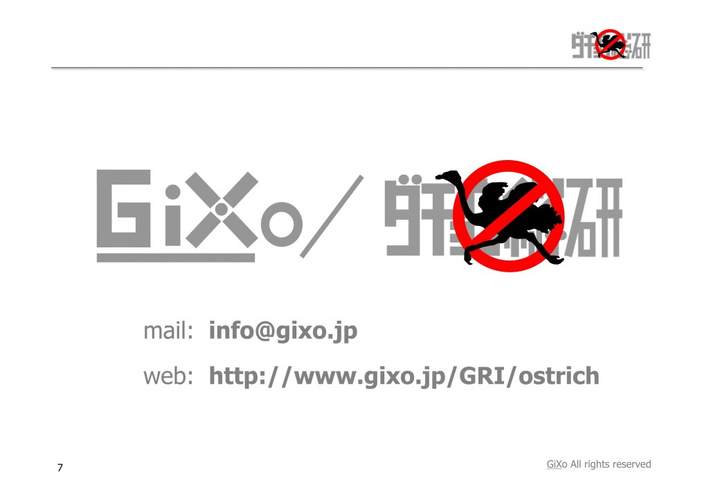 20121005_ダチョウ総研_9月_PDF_07