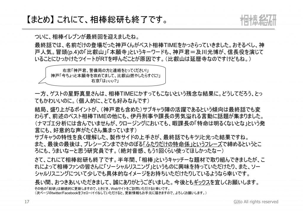 20130324_相棒総研_相棒_第19話_PDF_18