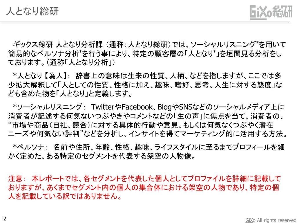 20130108_業界調査部_中国おしゃれ女子_JPN_PDF_02
