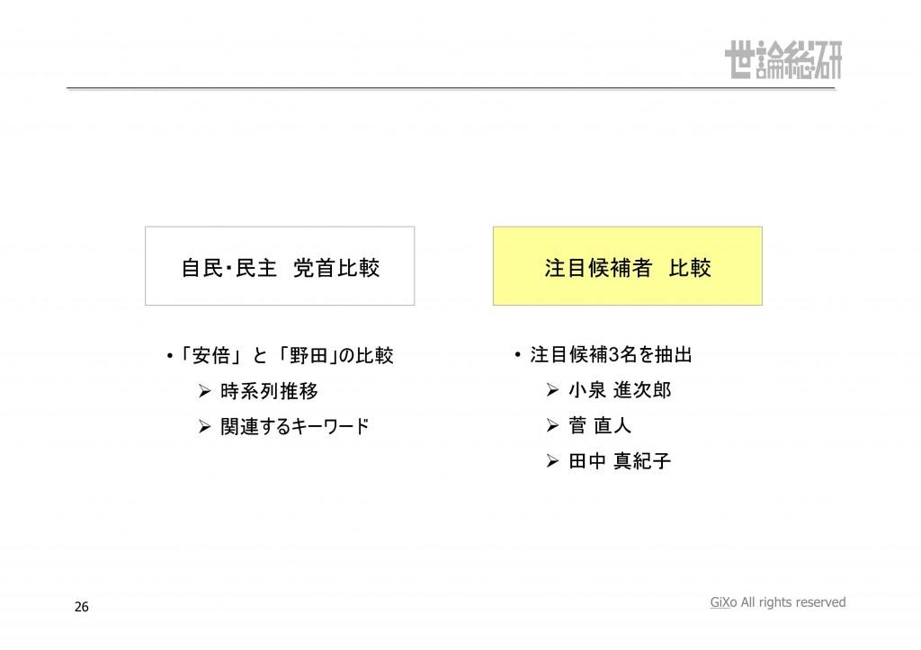 20130125_社会政治部部_衆議院選挙_PDF_26