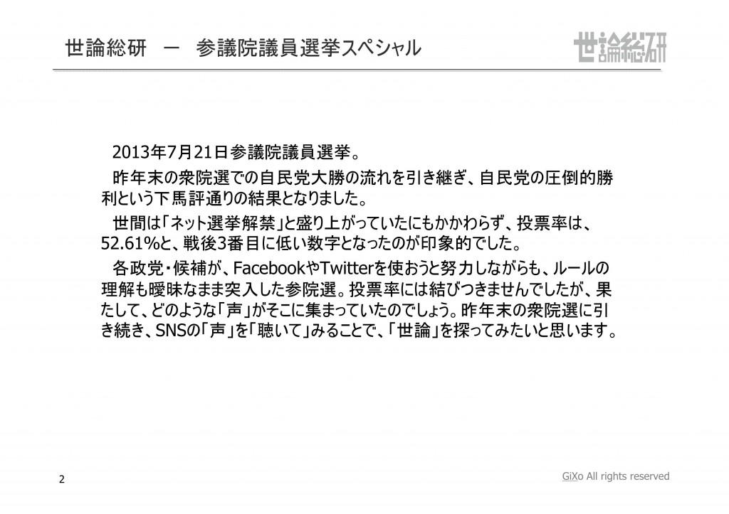 20130831_社会政治部部_参議院選挙_PDF_02