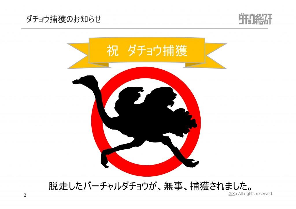 20121119_ダチョウ総研_10月_PDF_02