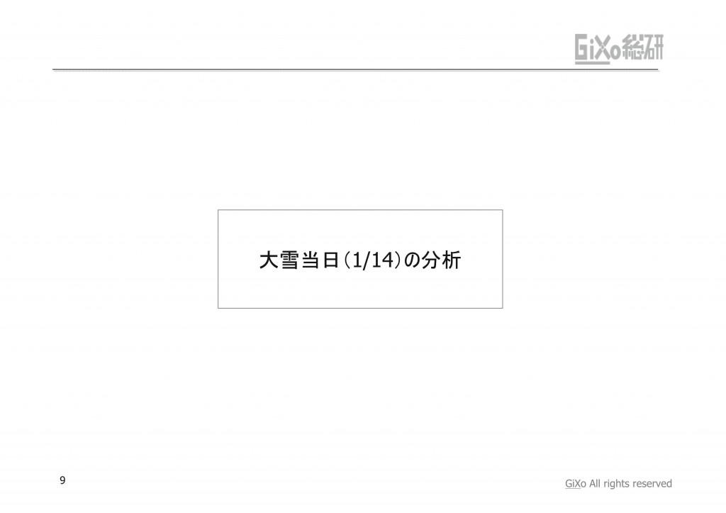 20130205_GRIレポート_東京を襲った大雪_PDF_09