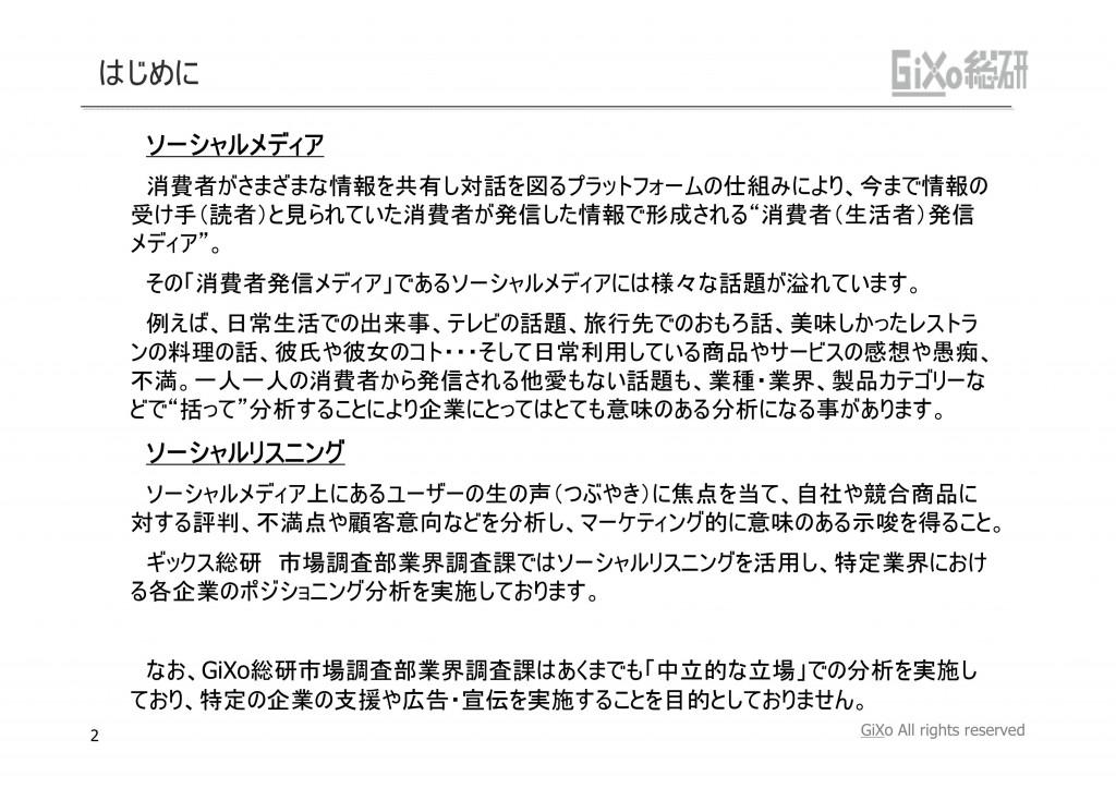 20121010_業界調査部_携帯キャリア_PDF_02