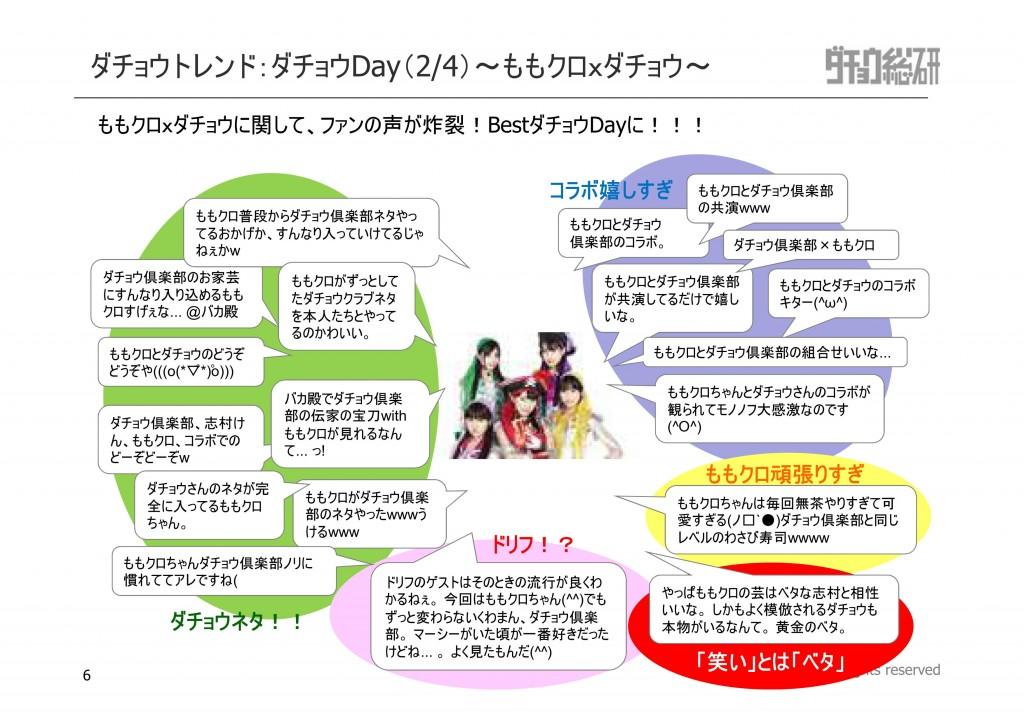 20121119_ダチョウ総研_10月_PDF_06