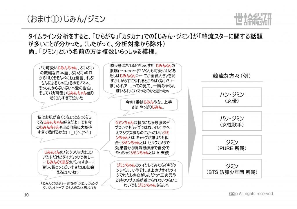 20130831_社会政治部部_参議院選挙_PDF_10