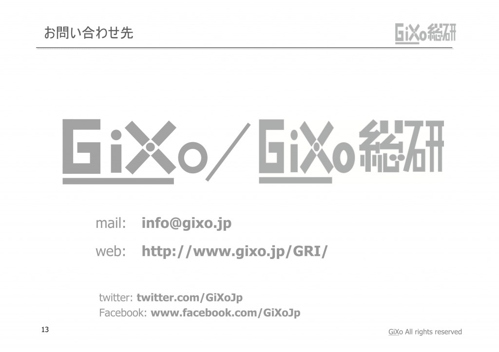 20130205_GRIレポート_東京を襲った大雪_PDF_13