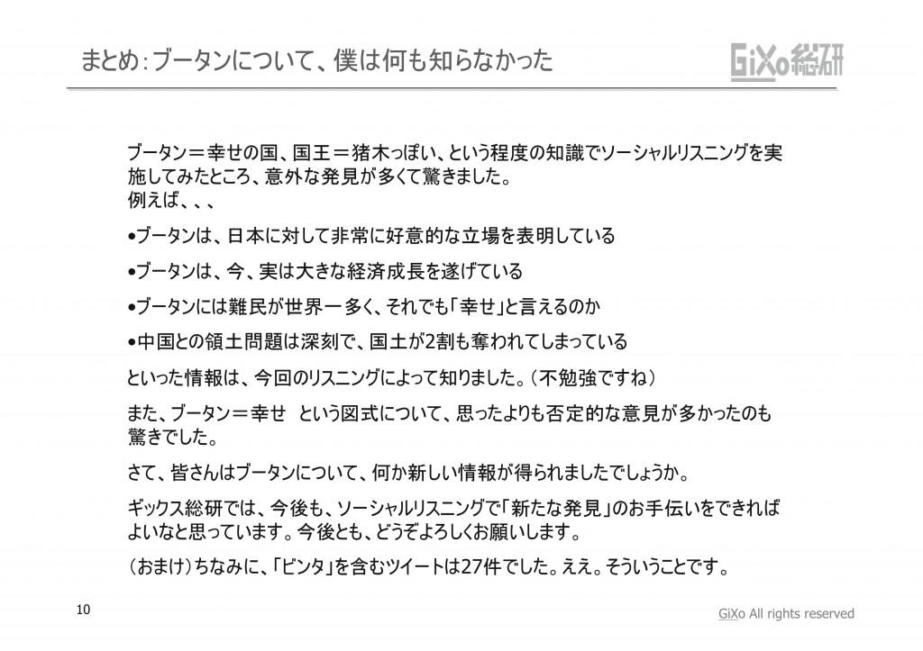 20130309_GRIレポート_幸せの国ブータン_PDF_10