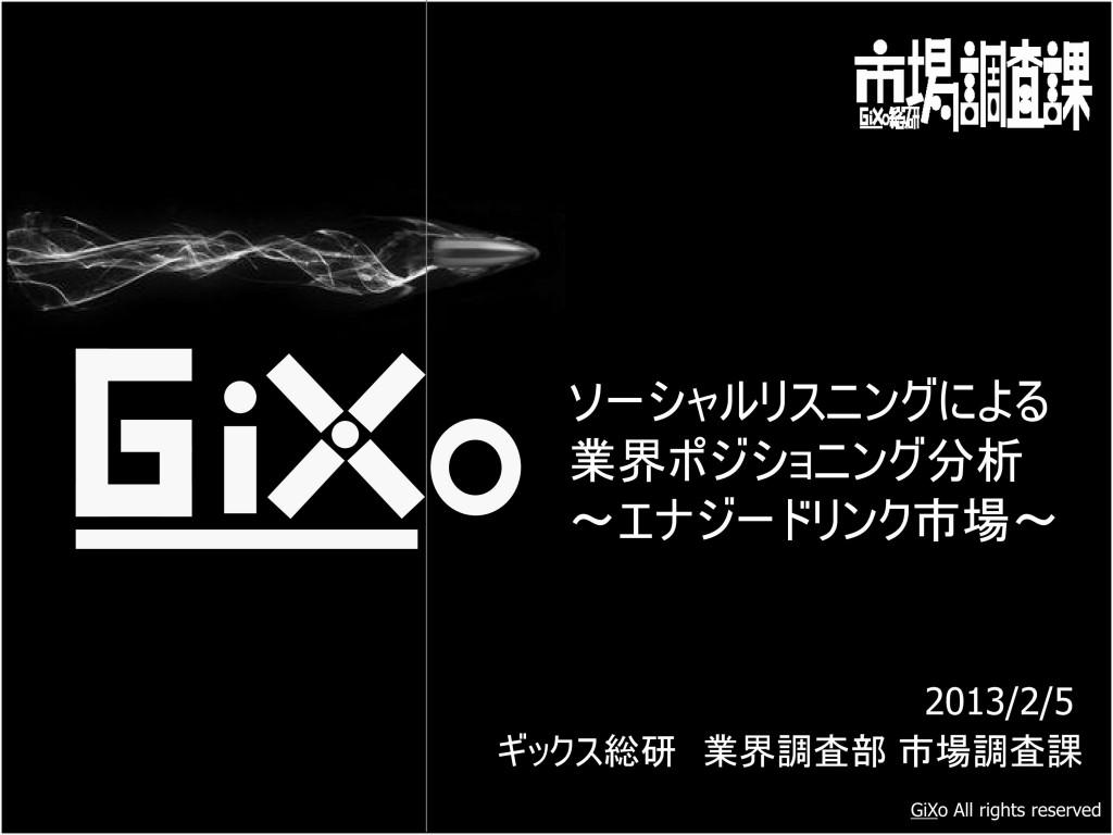 20130205_業界調査部_エナジードリンク_PDF_01