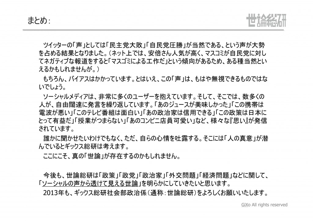 20130125_社会政治部部_衆議院選挙_PDF_31