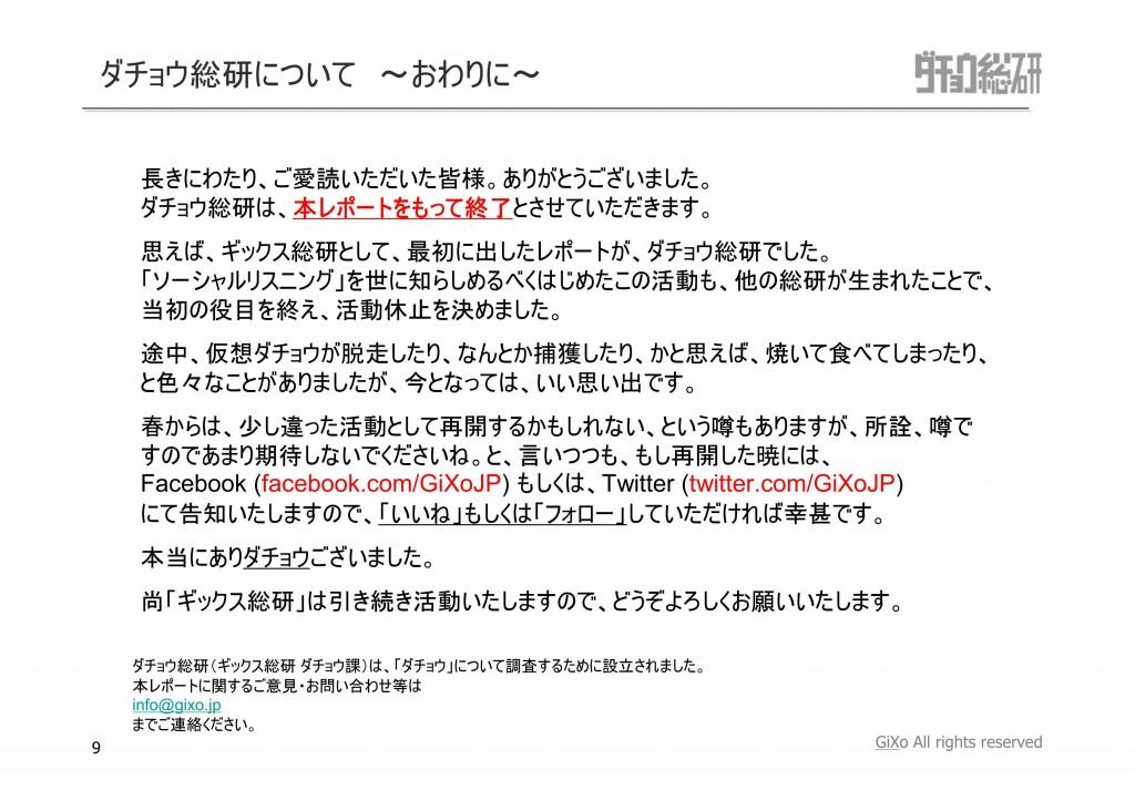 20130225_ダチョウ総研_最終回_PDF_09