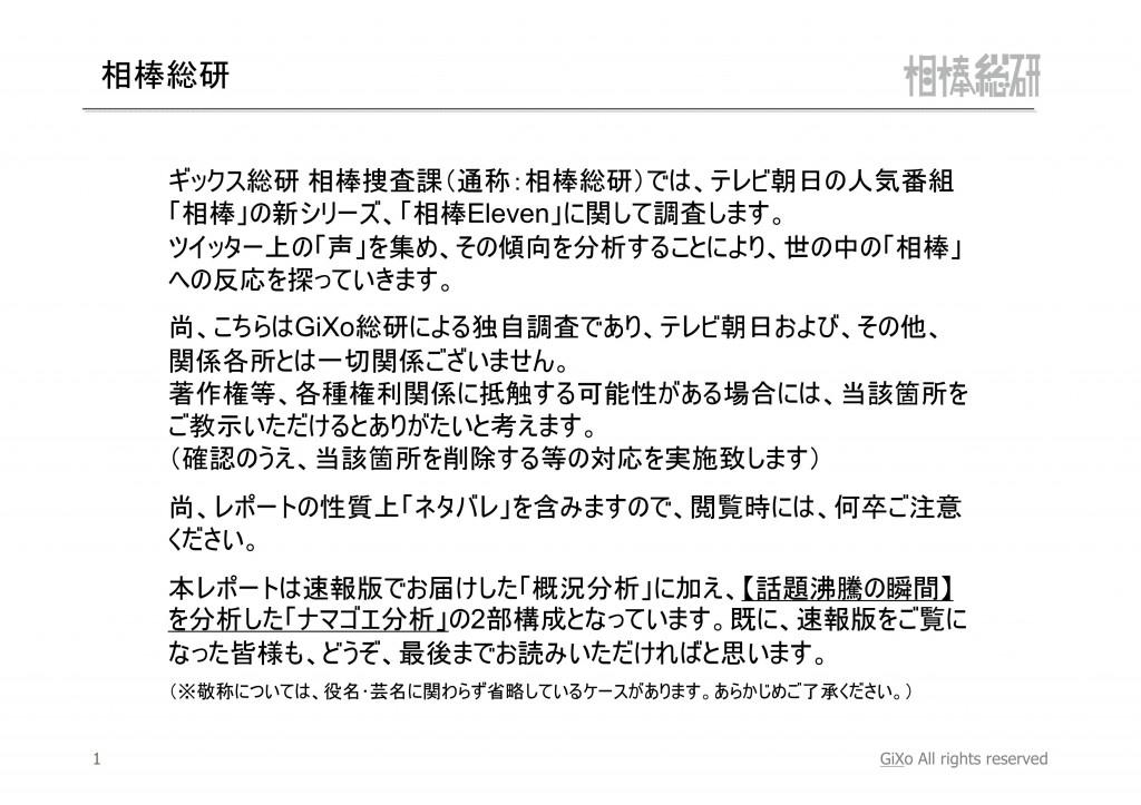 20121014_相棒総研_相棒_第1話_PDF_02