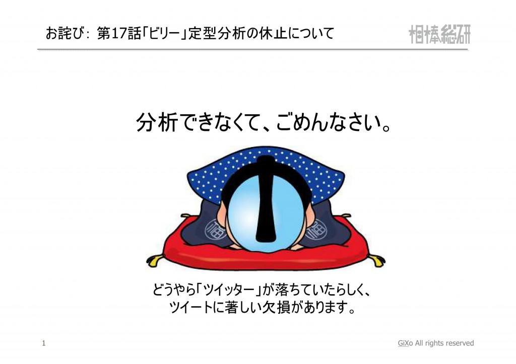 20130303_相棒総研_相棒_第17話_PDF_02