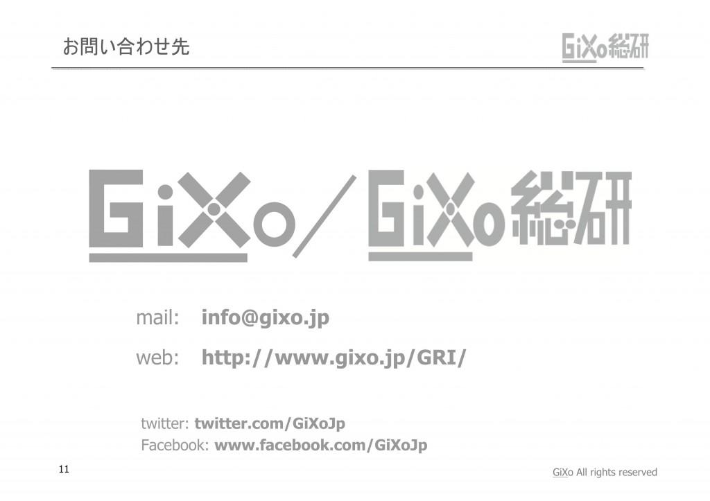 20130309_GRIレポート_幸せの国ブータン_PDF_11