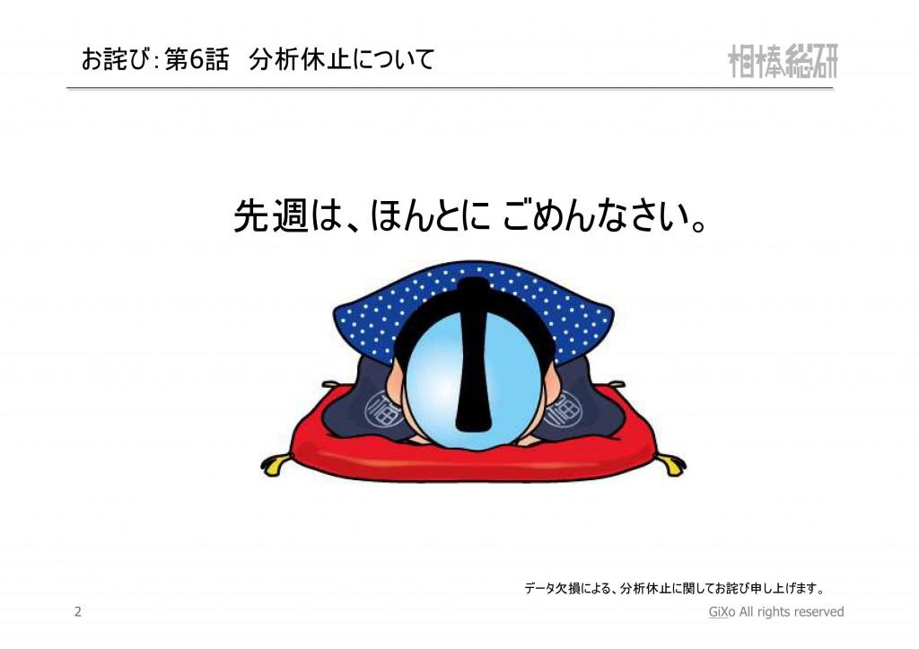 20121202_相棒総研_相棒_第7話_PDF_03