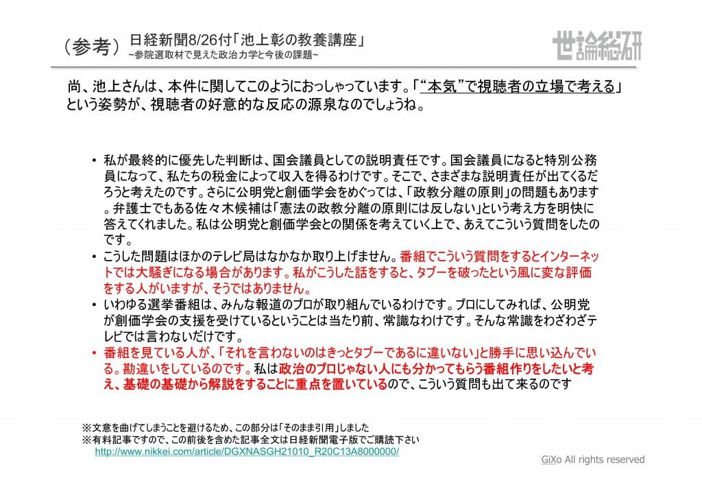 20130831_社会政治部部_参議院選挙_PDF_19