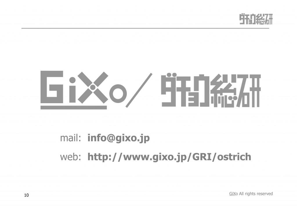 20121119_ダチョウ総研_10月_PDF_10