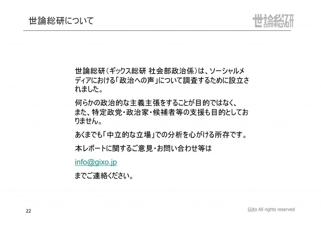 20121130_社会政治部部_空気の読み方_第1章_オスプレイ再_PDF_22