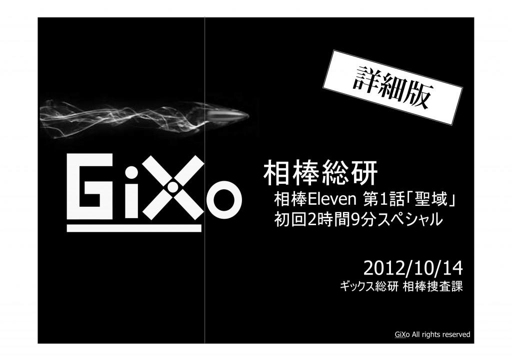 20121014_相棒総研_相棒_第1話_PDF_01