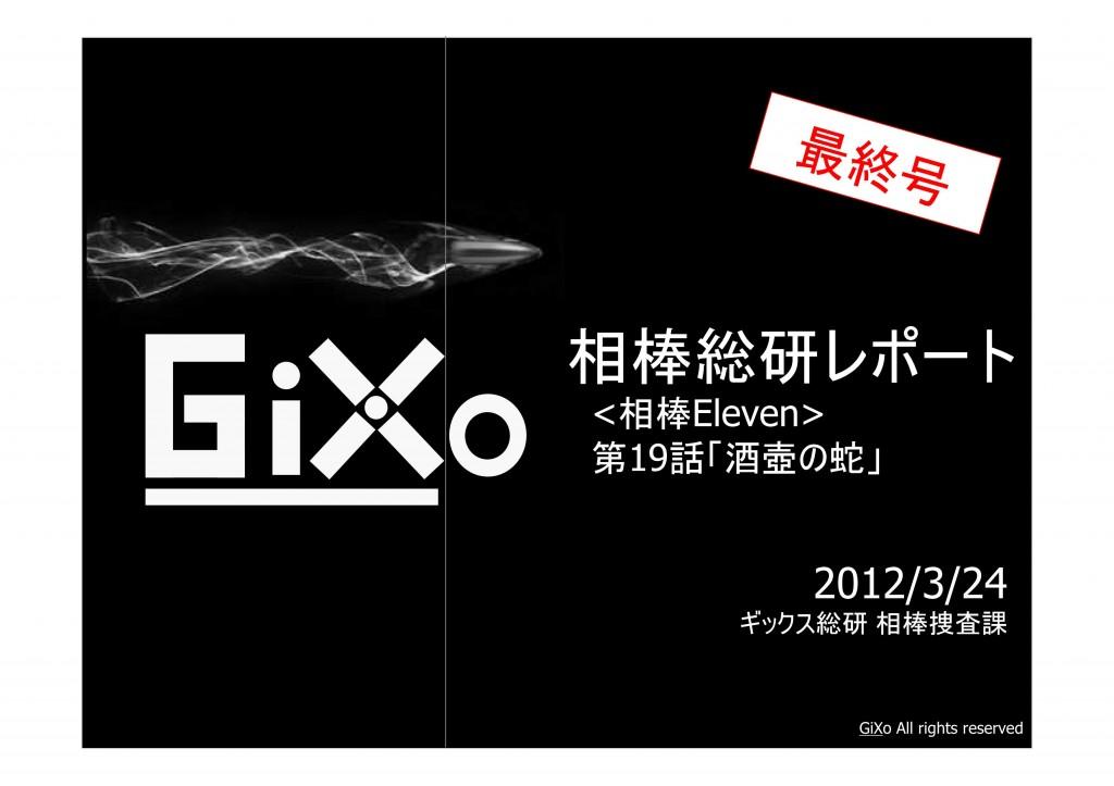 20130324_相棒総研_相棒_第19話_PDF_01