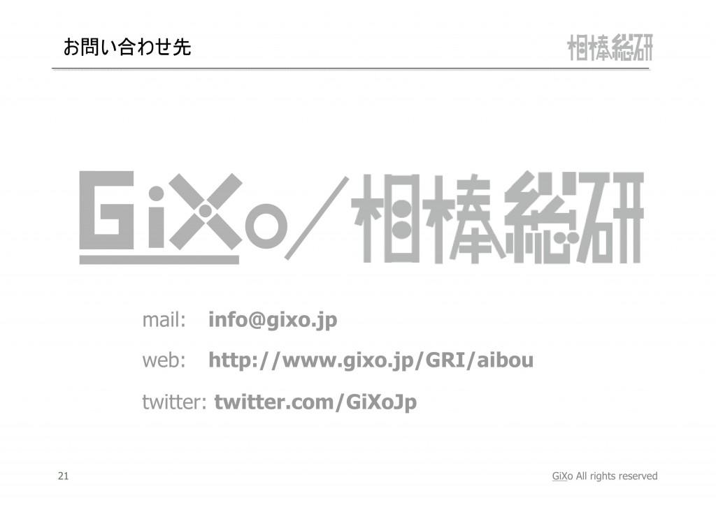 20121014_相棒総研_相棒_第1話_PDF_22