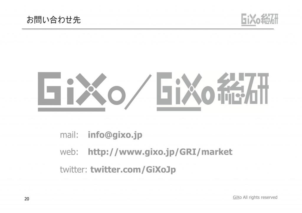 20121010_業界調査部_携帯キャリア_PDF_20