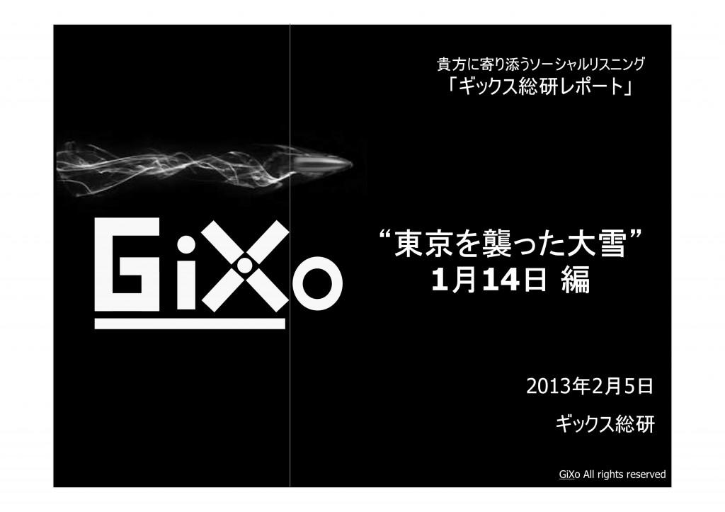 20130205_GRIレポート_東京を襲った大雪_PDF_01