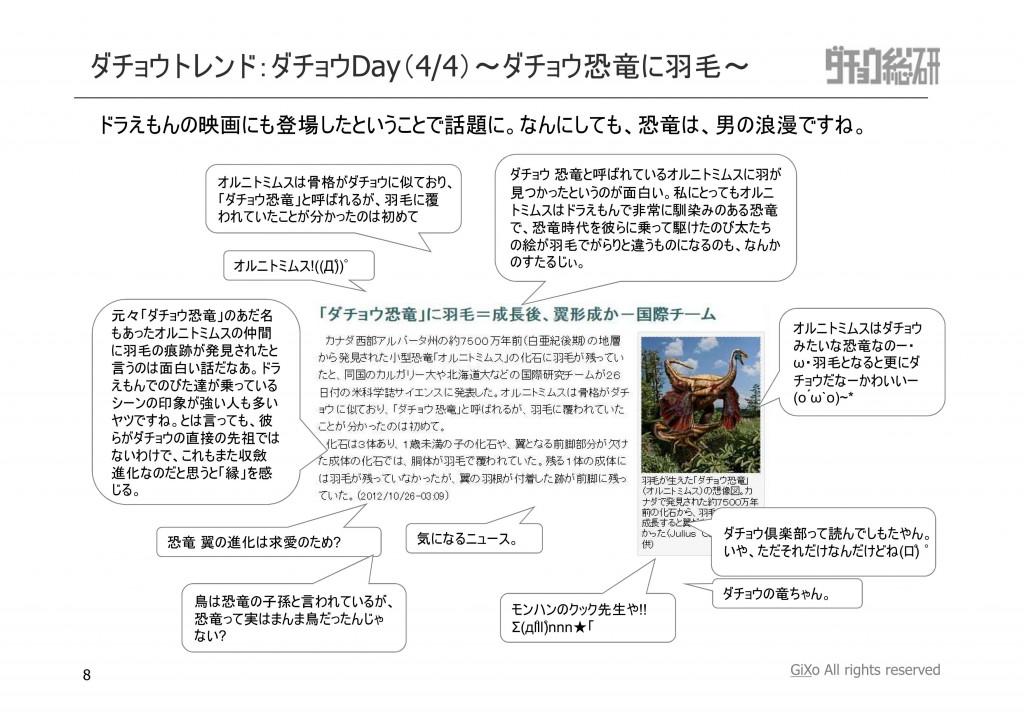 20121119_ダチョウ総研_10月_PDF_08