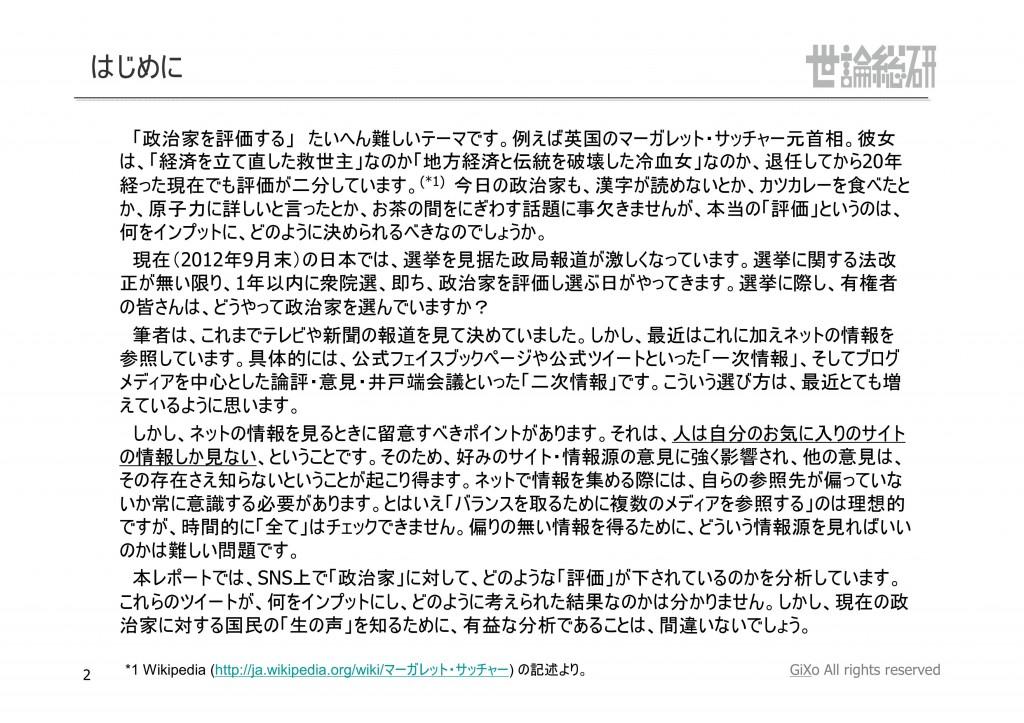 20121001_社会政治部部_空気の読み方_第3章_政治家_PDF_02
