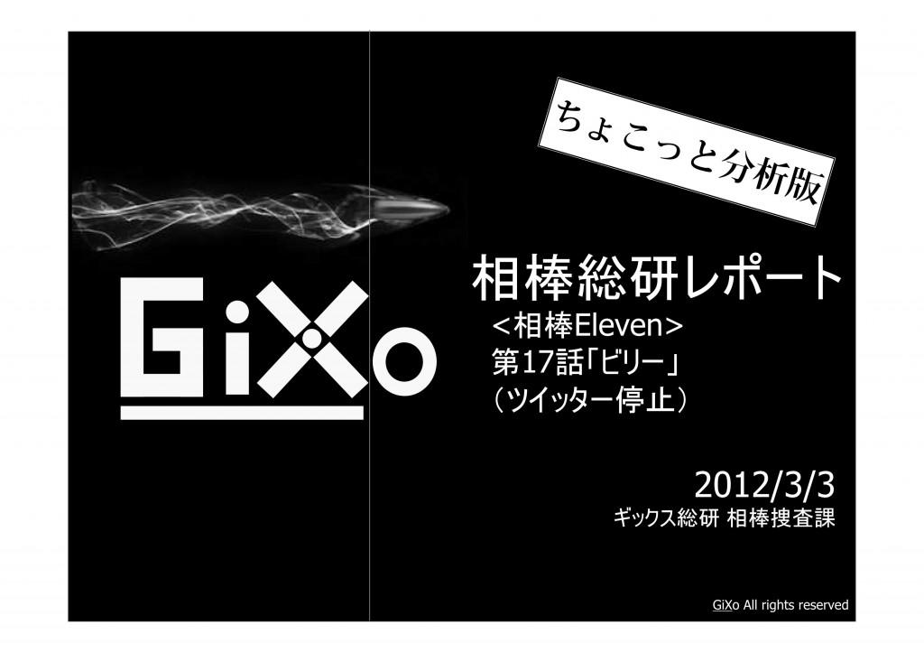 20130303_相棒総研_相棒_第17話_PDF_01