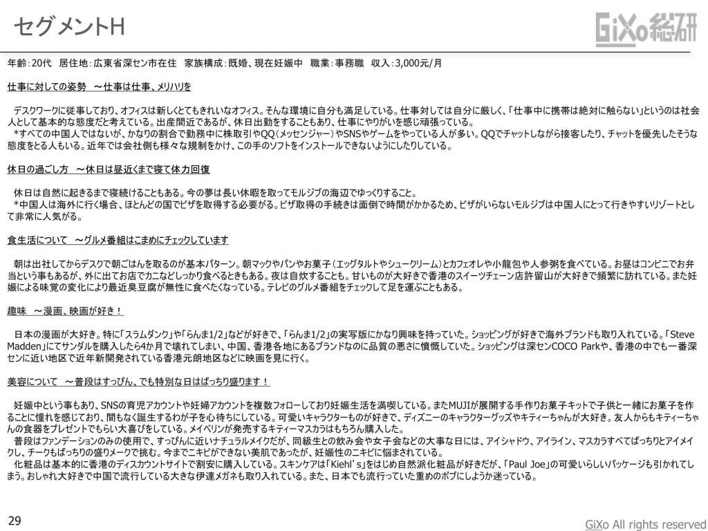 20130108_業界調査部_中国おしゃれ女子_JPN_PDF_29