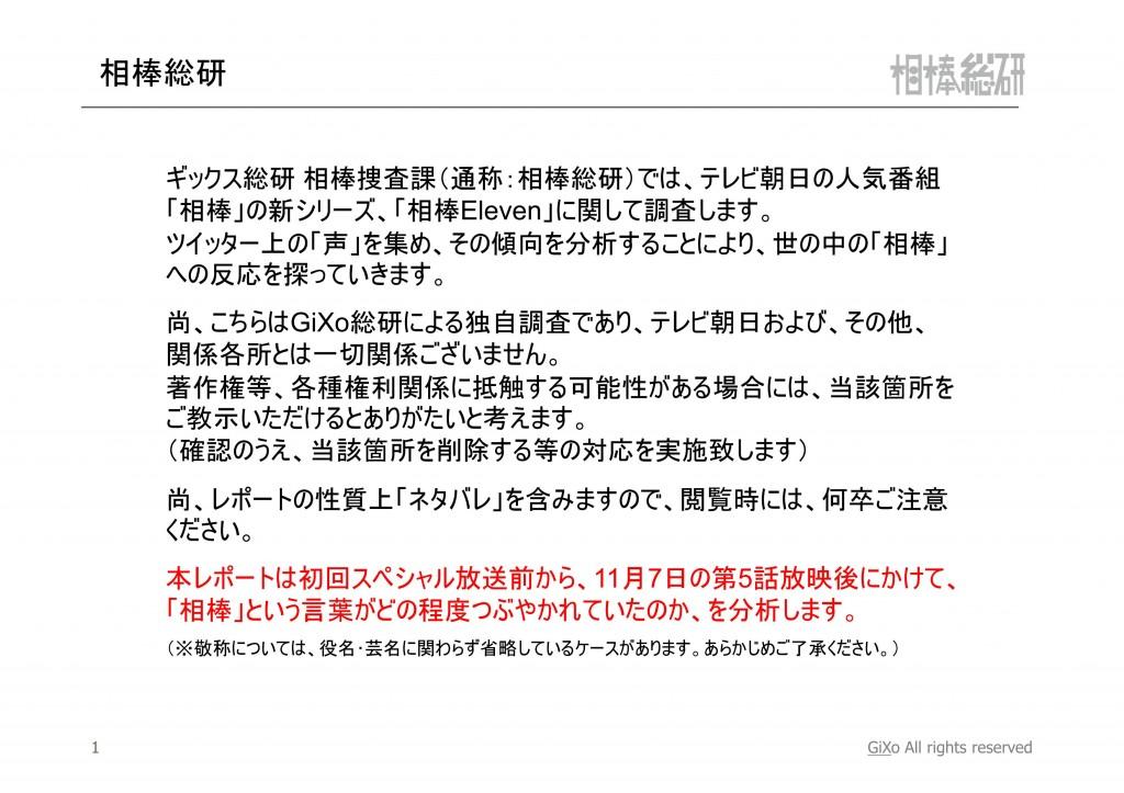 20121126_相棒総研_相棒_用語_PDF_02