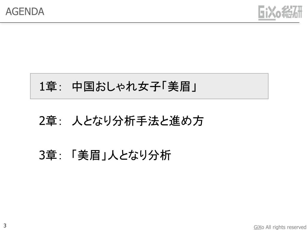 20130108_業界調査部_中国おしゃれ女子_JPN_PDF_03
