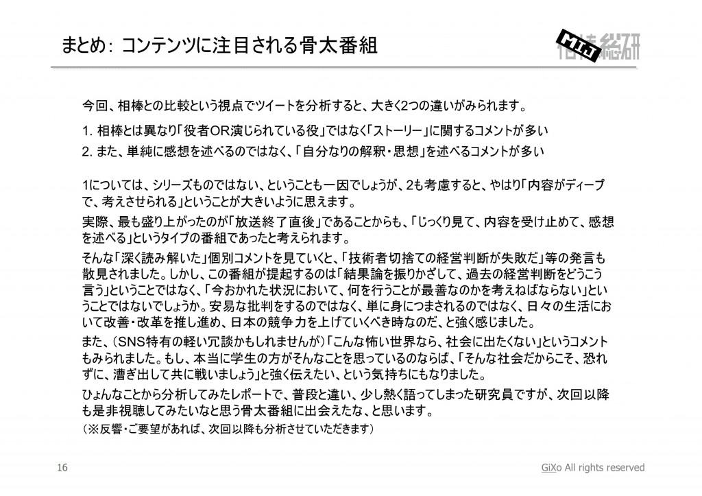 20130127_相棒総研_MIJ_第1話_PDF_17