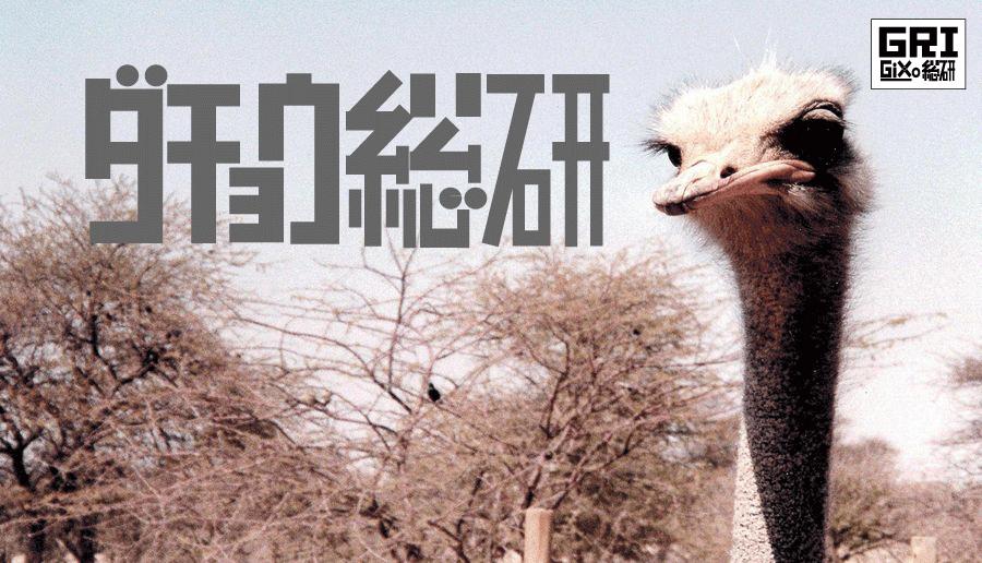 eyecatch_ostrich