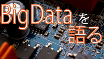 eyecatch_BIGDATA_interview