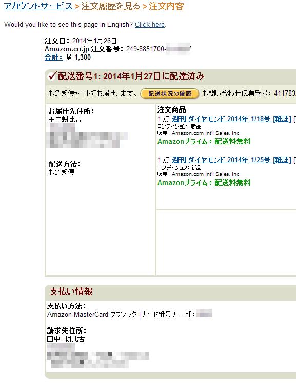 Amazon0127