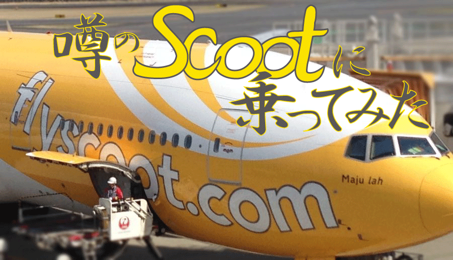 eyecatch_scoot