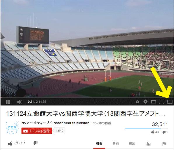 Chromecast_youtube01