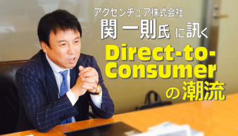 eyecatch_accenture_mr_seki_interview_v2