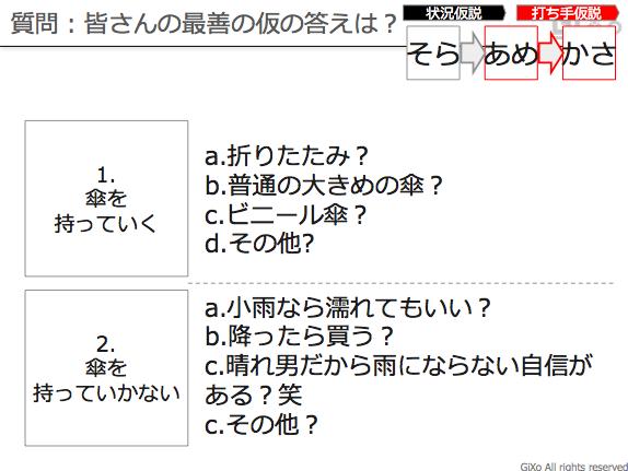 kasetsu3-1